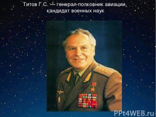 Титов Г.С. — генерал-полковник авиации, кандидат военных наук