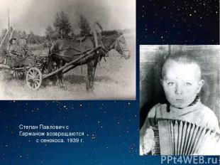 Степан Павлович с Германом возвращаются      с сенокоса. 1939 г.