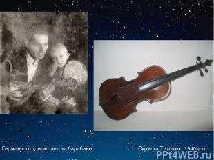 Герман с отцом играет на барабане.               Скрипка Титовых.