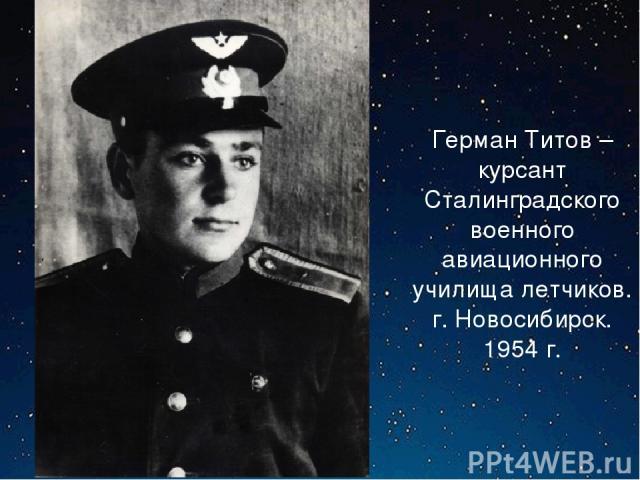 Герман Титов – курсант Сталинградского военного авиационного училища летчиков. г. Новосибирск. 1954 г.