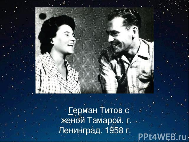 Герман Титов с женой Тамарой. г. Ленинград. 1958 г.