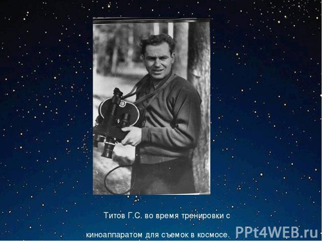 Титов Г.С. во время тренировки с   киноаппаратом для съемок в космосе. 1961 г.