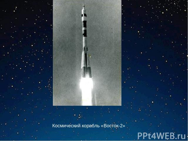 Космический корабль «Восток-2»