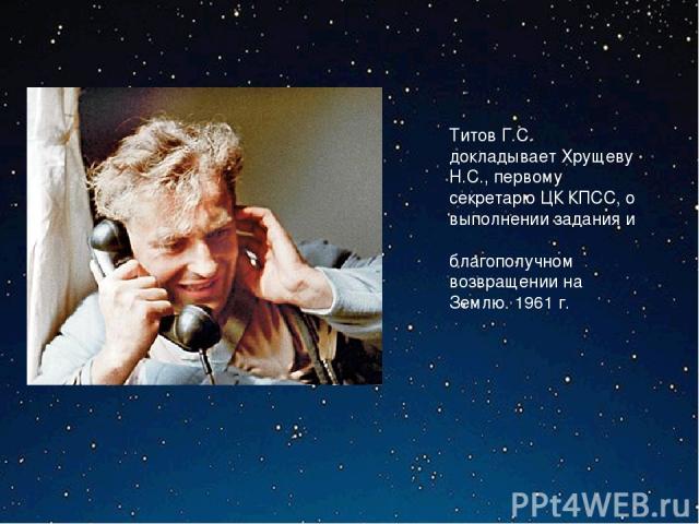 Титов Г.С. докладывает Хрущеву Н.С., первому секретарю ЦК КПСС, о выполнении задания и благополучном возвращении на Землю. 1961 г.