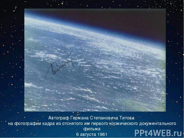 Автограф Германа Степановича Титова на фотографии кадра из отснятого им первого космического документального фильма 6 августа 1961