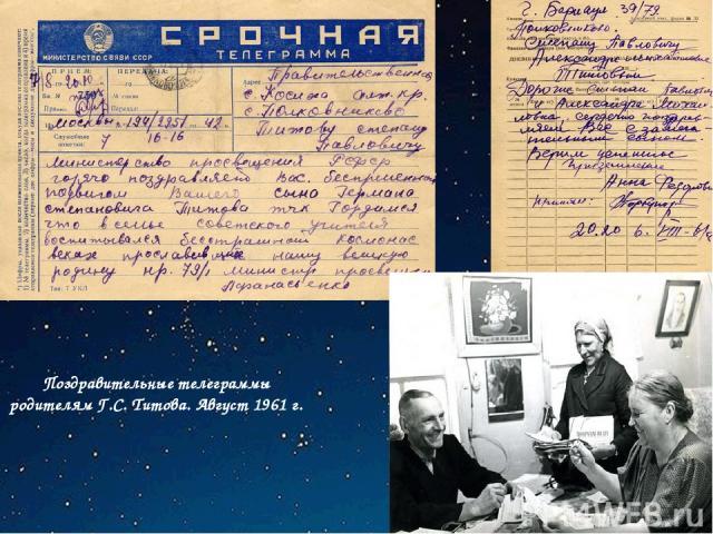 Поздравительные телеграммы родителям Г.С. Титова. Август 1961 г.