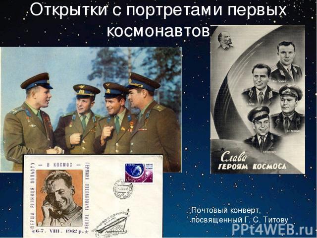 Открытки с портретами первых космонавтов Почтовый конверт, посвященный Г.С.Титову