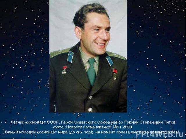 Летчик-космонавт СССР, Герой Советского Союза майор Герман Степанович Титов фото