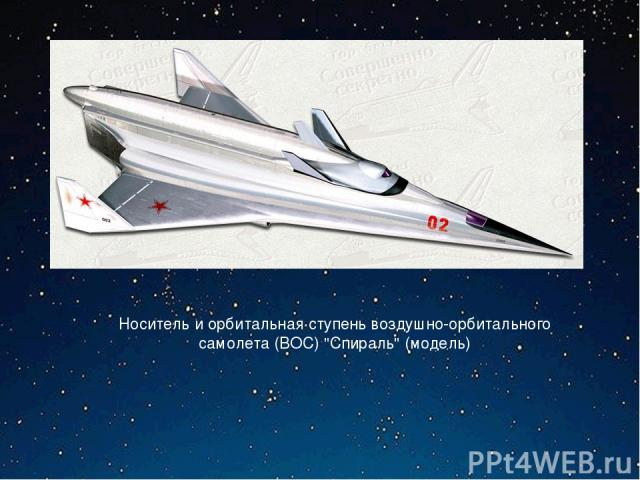 Носитель и орбитальная ступень воздушно-орбитального самолета (ВОС)