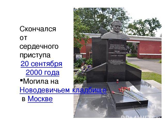 Скончался от сердечного приступа 20 сентября 2000 года Могила на Новодевичьем кладбище в Москве