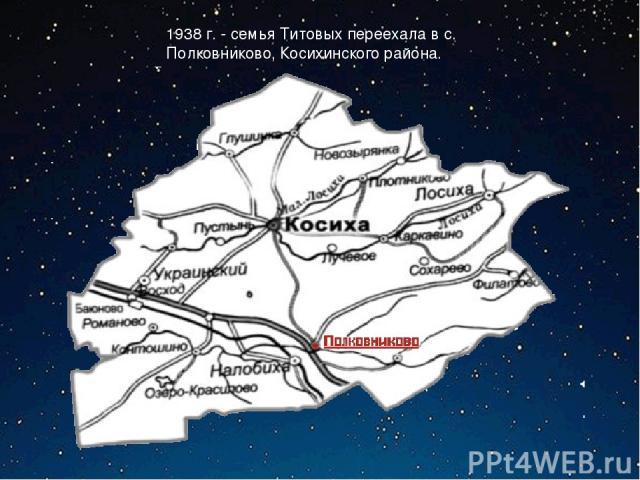 1938 г. - семья Титовых переехала в с. Полковниково, Косихинского района.
