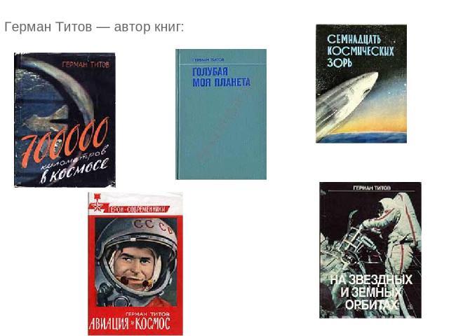 Герман Титов — автор книг: