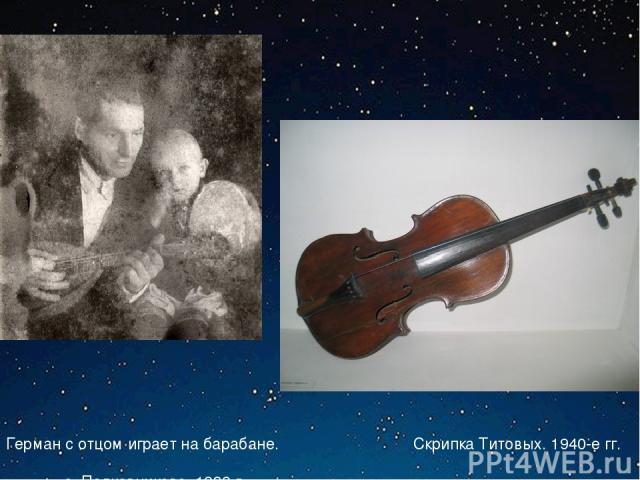 Герман с отцом играет на барабане.               Скрипка Титовых. 1940-е гг.       с. Полковниково. 1939 г.