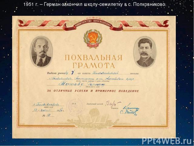 1951 г. – Герман закончил школу-семилетку в с. Полковниково.