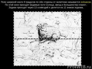 Пояс шириной около 9 градусов по обе стороны от эклиптики называется зодиаком. П