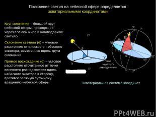 Экваториальная система координат Круг склонения – большой круг небесной сферы, п