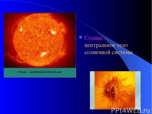 Солнце – центральное тело солнечной системы