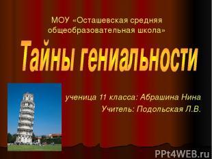 МОУ «Осташевская средняя общеобразовательная школа» ученица 11 класса: Абрашина