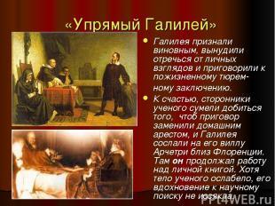 «Упрямый Галилей» Галилея признали виновным, вынудили отречься от личных взглядо