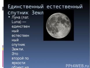 Единственный естественный спутник Земли. Луна (лат. Luna) — единственный естеств