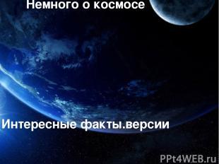 Немного о космосе Интересные факты.версии