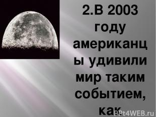 2.В 2003 году американцы удивили мир таким событием, как открытие новой планеты