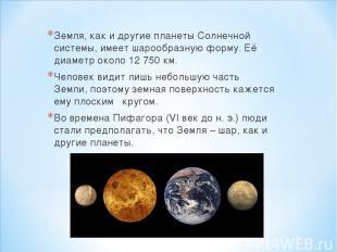 Земля, как и другие планеты Солнечной системы, имеет шарообразную форму. Её диам