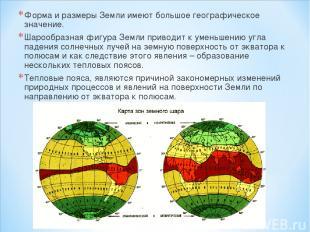 Форма и размеры Земли имеют большое географическое значение. Шарообразная фигура