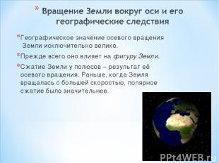 Географическое значение осевого вращения Земли исключительно велико. Прежде всег