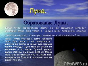 Луна. Образование Луны. Когда почти образовалась Земля, на неё обрушился метеори