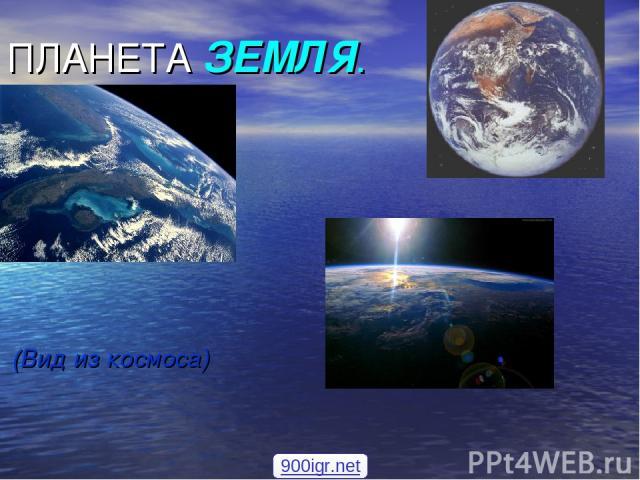 ПЛАНЕТА ЗЕМЛЯ. (Вид из космоса) 900igr.net