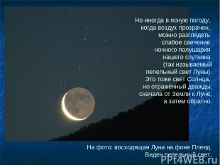 На фото: восходящая Луна на фоне Плеяд. Виден пепельный свет. Но иногда в ясную