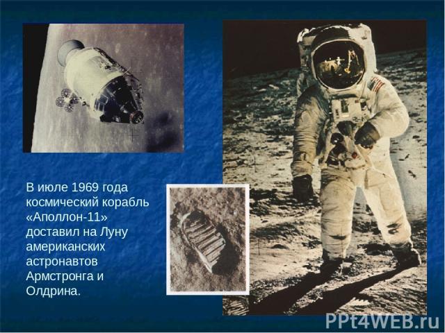 В июле 1969 года космический корабль «Аполлон-11» доставил на Луну американских астронавтов Армстронга и Олдрина.