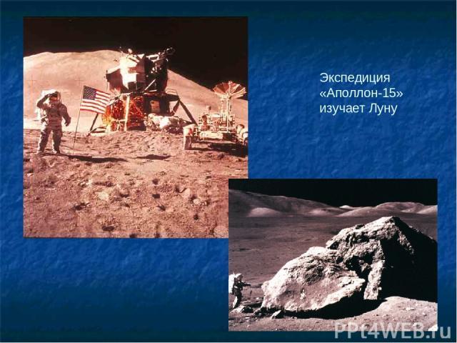 Экспедиция «Аполлон-15» изучает Луну