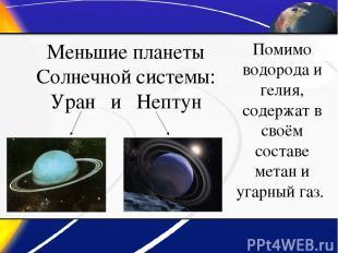 Меньшие планеты Солнечной системы: Уран и Нептун Помимо водорода и гелия, содерж