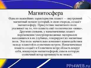 Магнитосфера Одна из важнейших характеристик планет— внутренний магнитный момен