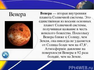 Венера Венера— вторая внутренняя планета Солнечной системы. Это единственная из