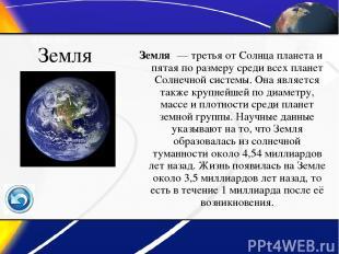 Земля Земля — третья от Солнца планета и пятая по размеру среди всех планет Сол