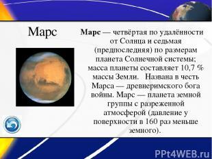 Марс Марс— четвёртая по удалённости от Солнца и седьмая (предпоследняя) по разм