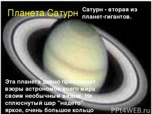 Планета Сатурн Эта планета давно привлекает взоры астрономов всего мира своим не
