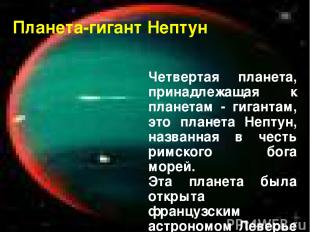 Планета-гигант Нептун Четвертая планета, принадлежащая к планетам - гигантам, эт