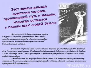Всем миром Ю.А.Гагарин признан первым покорителем космоса, установившим абсолютн