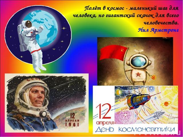 Полёт в космос - маленький шагдля человека, ногигантский скачок длявсего человечества. Нил Армстронг