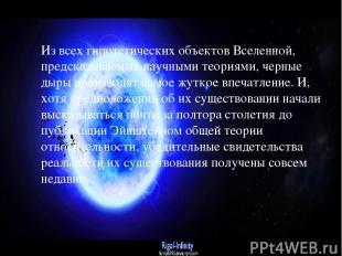 Из всех гипотетических объектов Вселенной, предсказываемых научными теориями, че