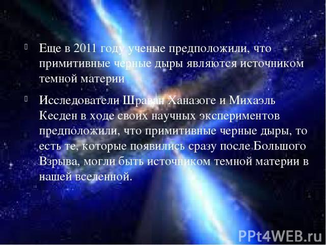 Еще в 2011 году ученые предположили, что примитивные черные дыры являются источником темной материи Исследователи Шраван Ханазоге и Михаэль Кесден в ходе своих научных экспериментов предположили, что примитивные черные дыры, то есть те, которые появ…