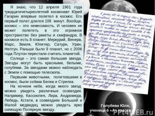 Я знаю, что 12 апреля 1961 года тридцатичетырехлетний космонавт Юрий Гагарин впе