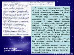 Я знаю о космонавтике. Первый человек в космосе под именем Юрий Гагарин. Он выле