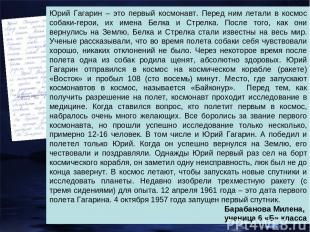 Юрий Гагарин – это первый космонавт. Перед ним летали в космос собаки-герои, их