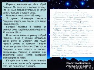 Первым космонавтом был Юрий Гагарин. Он полетел в космос потому, что он был любо
