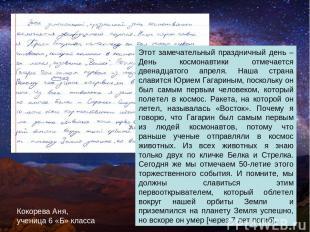Этот замечательный праздничный день – День космонавтики отмечается двенадцатого